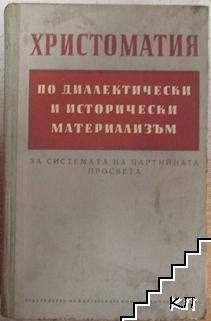 Христоматия по диалектически и исторически материализъм