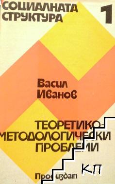 Социалната структура. Книга 1: Теоретико-методологически проблеми