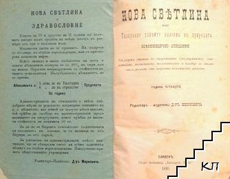 Нова светлина. Книга 2-12 /1894-95 / Здравословие. Книга 1-12 / 1894-95