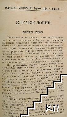 Нова светлина. Книга 2-12 /1894-95 / Здравословие. Книга 1-12 / 1894-95 (Допълнителна снимка 1)