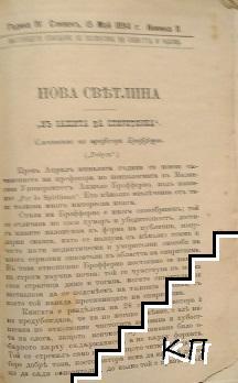 Нова светлина. Книга 2-12 /1894-95 / Здравословие. Книга 1-12 / 1894-95 (Допълнителна снимка 2)