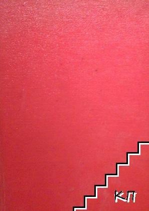 Нова светлина. Книга 2-12 /1894-95 / Здравословие. Книга 1-12 / 1894-95 (Допълнителна снимка 3)