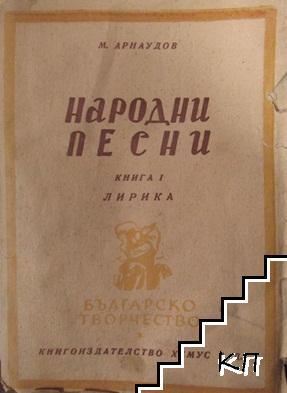 Български народни песни. Книга 1: Лирика
