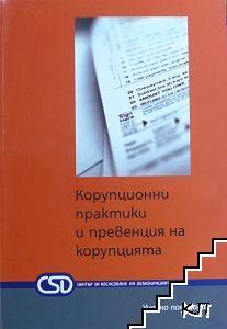 Корупционни практики и превенция на корупцията