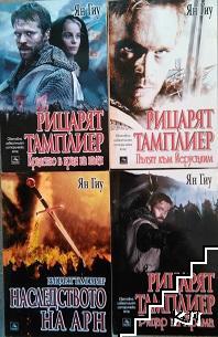 Рицарят тамплиер: Пътят към Йерусалим / Рицарят тамплиер: Рицар на храма / Рицарят тамплиер: Кралство в края на пътя / Рицарят тамплиер: Наследството на Арн