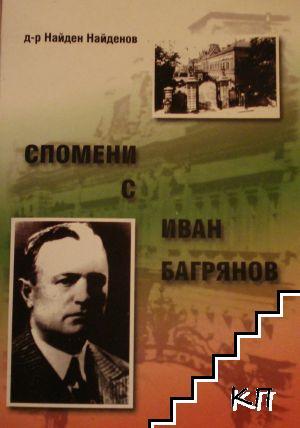 Спомени с Иван Багрянов