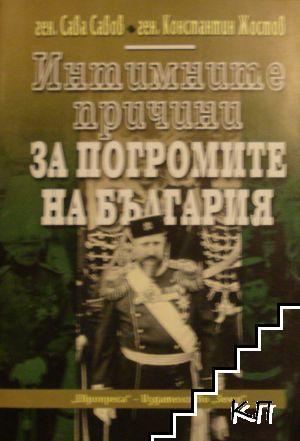 Интимните причини за погромите на България