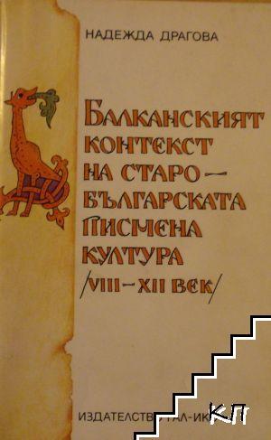 Балканският контекст на старобългарската писмена култура