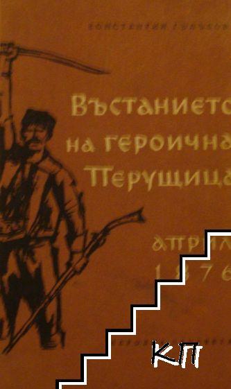 Въстанието на героична Перущица - април 1876