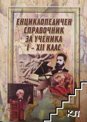 Енциклопедичен справочник за ученика 1.-12. клас