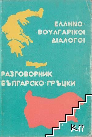 Гръцко-български разговорник / Ελληνο-βουλγαρικοι διαλογοι
