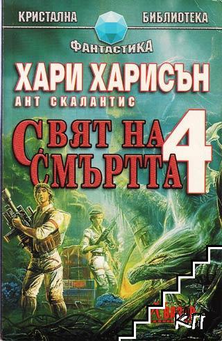 Свят на смъртта. Книга 1-4