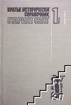 Кратък исторически справочник. Том 1: Старият свят