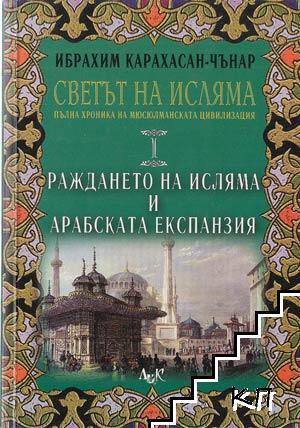Светът на исляма. Том 1: Раждането на исляма и арабската експанзия