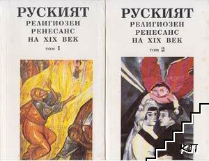 Руският религиозен Ренесанс на XIX век. Том 1-2