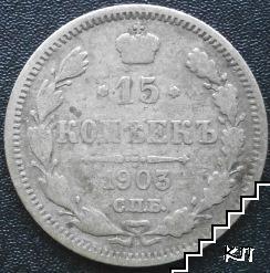 15 копейки / 1903 / Русия