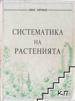 Систематика на растенията