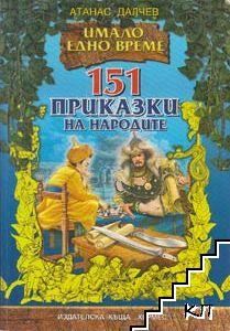 Имало едно време: 151 приказки на народите