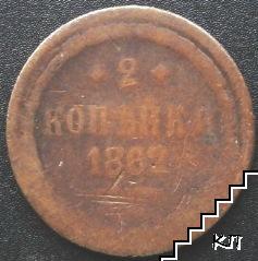 2 копейки / 1862 / Русия