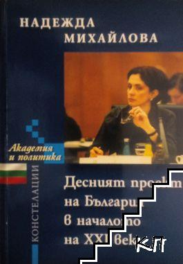 Десният проект на България в началото на XXI век