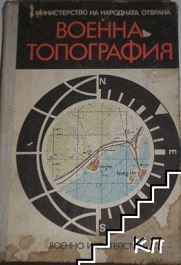 Военна топография