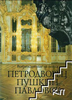 Возрожденные из пепла Петродворец, Пушкин, Павловск