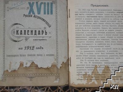 Русский астрономический календарь. Част 1-2