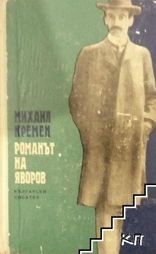 Романът на Яворов. Част 1