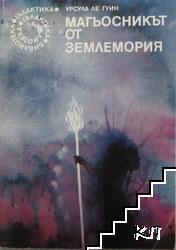 Землемория. Книга 1: Магьосникът от Землемория