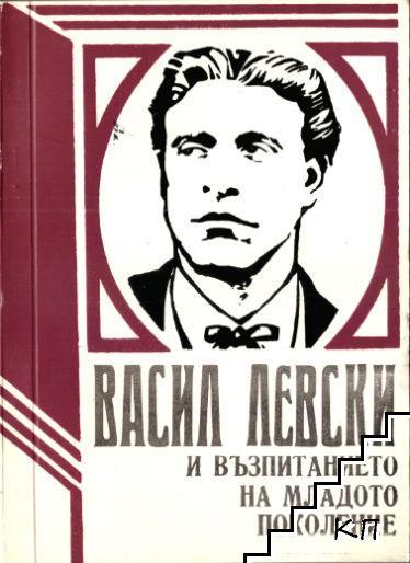 Васил Левски и възпитанието на младото поколение