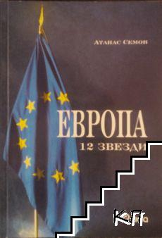 Европа. 12 звезди