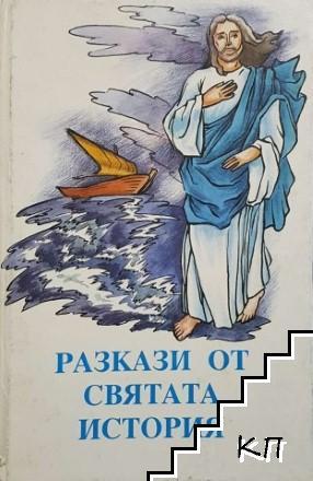 Разкази от святата история