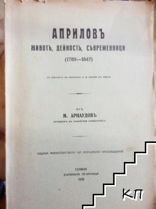 Априловъ