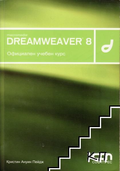 Dreamweaver 8 - официален учебен курс