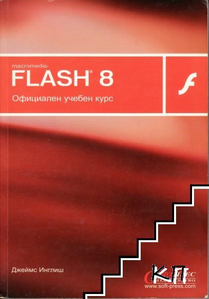 Flash 8 - официален учебен курс