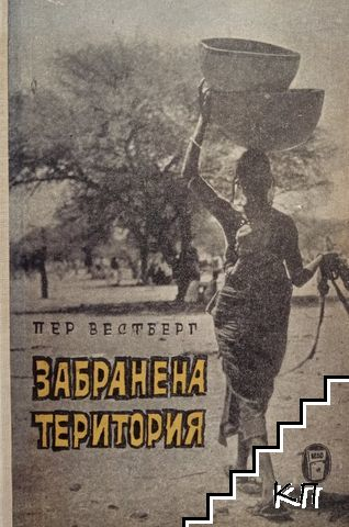 Забранена територия