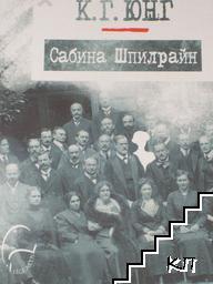 К. Г. Юнг и Сабина Шпилрайн