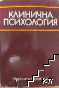 Клинична психология