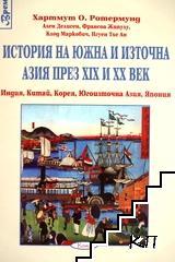 История на Южна и Източна Азия през ХІХ и ХХ век - Индия, Китай, Корея, Югоизточна Азия, Япония