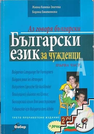 Български език за чужденци. Част 1