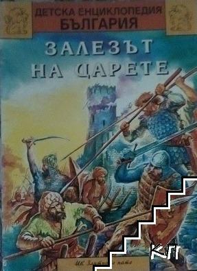 Детска енциклопедия България в дванадесет книги. Книга 8: Залезът на царете