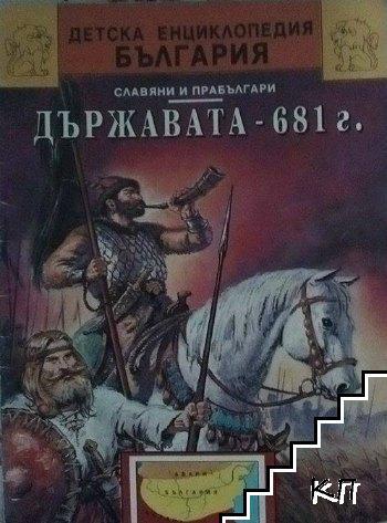Държавата - 681 г.