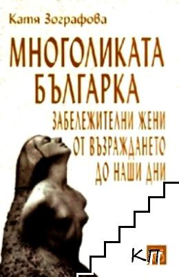 Многоликата българка: Забележителни жени от Възраждането до наши дни