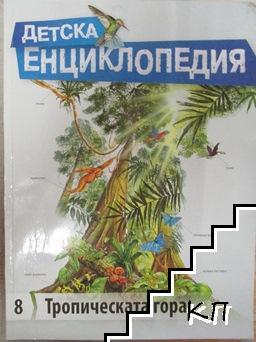 Детска енциклопедия. Том 8: Тропическата гора