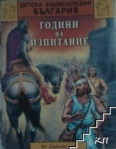 Детска енциклопедия България в дванадесет книги. Книга 5: Години на изпитание