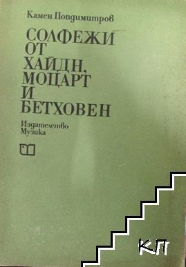 Солфежи от Хайдн, Моцарт и Бетховен