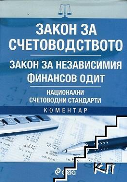 Закон за счетоводството. Национални счетоводни стандарти. Закон за независимия финансов одит
