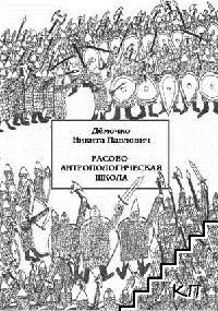 Расово-антропологическая школа