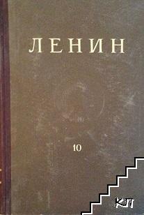 Съчинения. Том 10: Ноември 1905-юни 1906