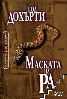 Египетски загадки. Книга 1: Маската на Ра